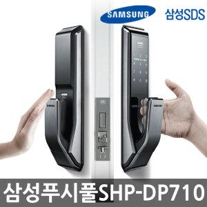 {삼성푸시풀/SHP-DP710}디지털도어락/번호키/SHS-P710