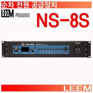 소리몰 NS8S/NS-8S/순차 전원 공급장치/LEEM/정품