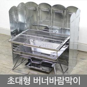 초특가-초대형 접이식 취사 캠핑용품 버너바람막이