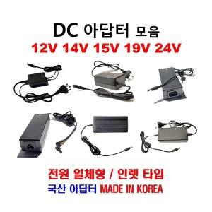 국산아답터 12V/14V/15V/19V/24V CCTV 어댑터SMPS