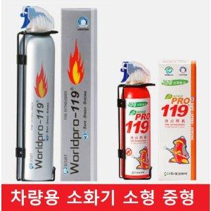 국산 간이 소화기+거치대 포함/차량용 소화기/가정용