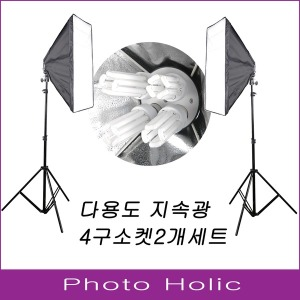 포토홀릭 440W다용도지속광촬영조명 2세트 개인방송