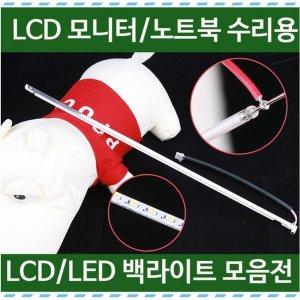 LCD백라이트/LED백라이트/CCFL/노트북백라이트