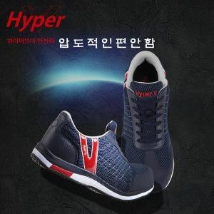 미끄럼방지 안전화 하이퍼브이 v300 Hyper V300 Navy