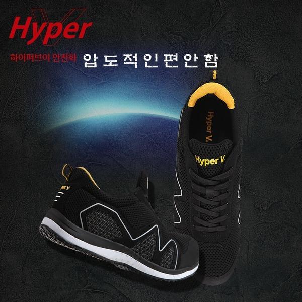 미끄럼방지 안전화 하이퍼브이 v600 Hyper V600 black
