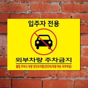 외부차량 주차금지표지판 c101188 A3 포맥스 12000원