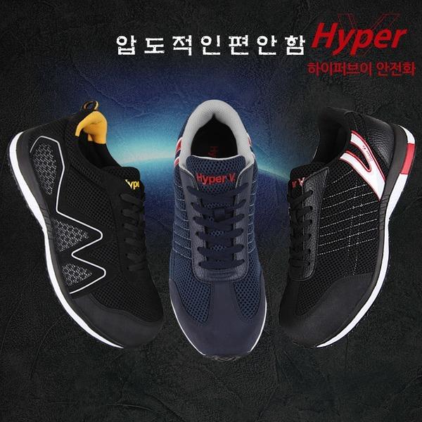 미끄럼방지 안전화 하이퍼브이 Hyper V300 Hyper V600