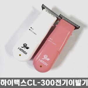 하이맥스  토끼바리깡 CL-300 장미/히타치이발기