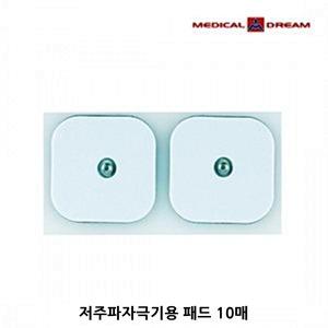 메디칼드림/저주파자극기 소형 패드 5조 10매(체외형)