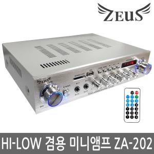 HI LOW 겸용 2채널 매장앰프 미니앰프 ZEUS ZA-202