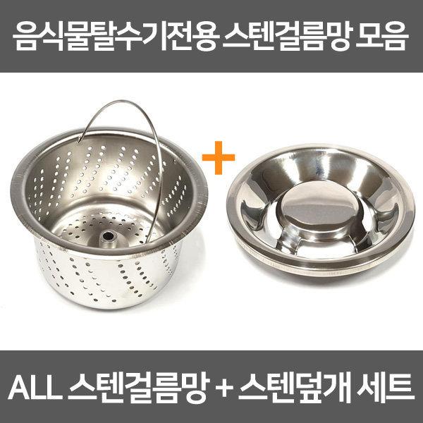 음식물탈수기용ALL스텐거름망+스텐덮개/싱크대거름망