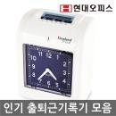 인기 출퇴근기록기 EF-6500 지각조퇴/근태관리/사은품