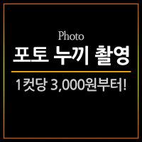 쇼핑몰 사진촬영/제품촬영/누끼컷 70%할인 3000원특가