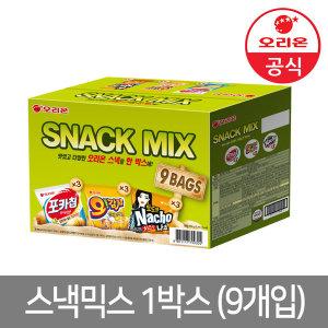 [오리온] 스낵믹스 1박스 (포카칩/오감자/나쵸) 9봉입
