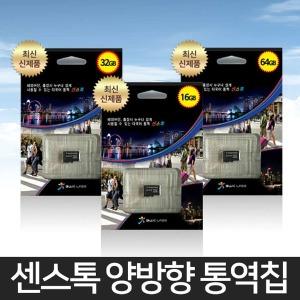 인터톡 64G 센스톡 신제품 대용량 양방향동시통역기