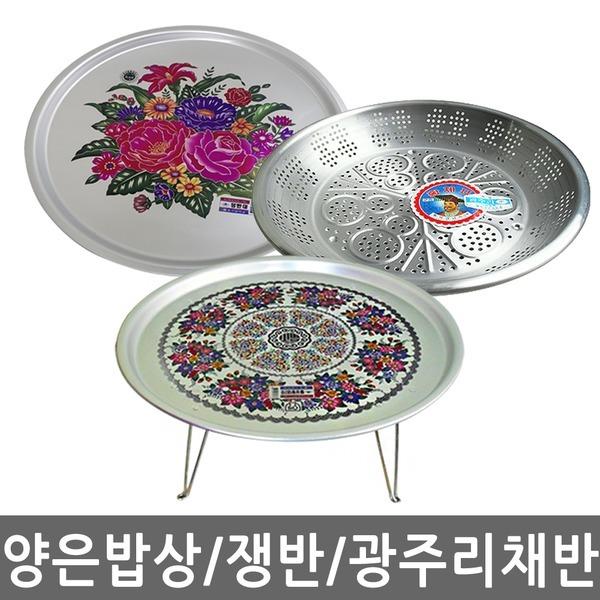 알미늄 양은밥상 양은발상 다과상 접이식 광주리채반