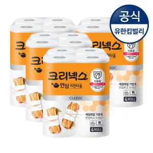 안심 키친타올 120매 4롤 4팩/휴지
