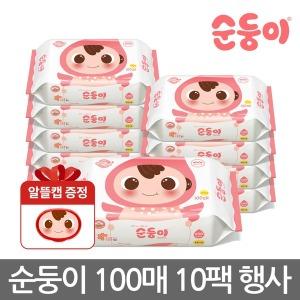 아기물티슈 특가/베이직 무향엠보싱 100매 10팩
