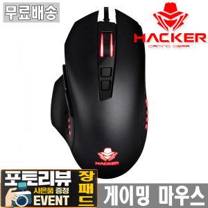 ABKO HACKER A700 레이저 게이밍 마우스 장패드행사 -