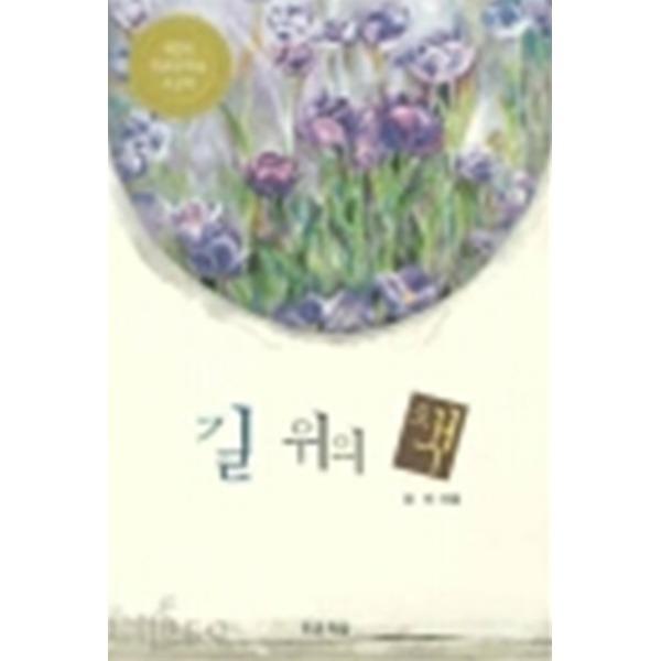 푸른책들 길 위의 책 (양장본) (년도바코드중복)