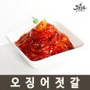 오징어젓갈 1kg 국내산 광천젓갈 반찬 김치 젓갈