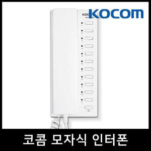 KIP-612ML 모자식 인터폰 11회로