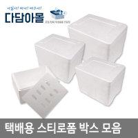 택배용 스티로폼 아이스박스 정육2kg 1개