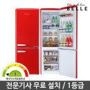 벨 레트로 글라스 냉장고 RC27ARD 270L 소형 상냉장