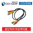 CCTV용 BNC영상 전원 끝단처리 마감 케이블 70cm