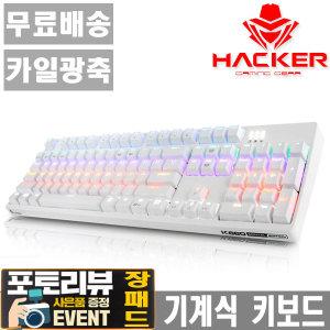 앱코 K660 완전방수 게이밍 기계식 키보드 광축클릭 W