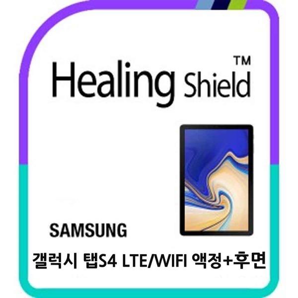 갤럭시탭S4 LTE/WiFi 액정필름 1매+후면보호필름 세트