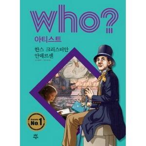 후 Who  아티스트 한스 크리스티안 안데르센(양장)-who  아티스트 시리즈19