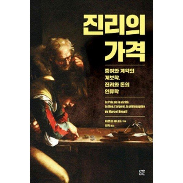 진리의 가격 : 증여와 계약의 계보학  진리와 돈의 인류학