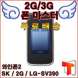 와인폰2/2G/ LG-SV390/ LG-LV3900/인기효도폰/중고폰