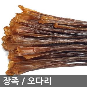 맛있는 장족 700g 오징어다리 오다리 백족 가문어