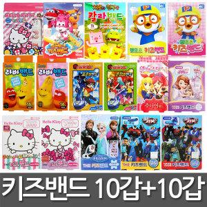 캐릭터 키즈밴드 10+10갑/대일밴드/일회용/상처/방수