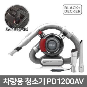 블랙앤데커 코끼리코 차량용청소기 PD1200AV 연장호스