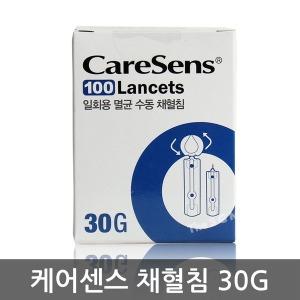 케어센스 채혈침 30G 100입 (란셋/랜싯/사혈침/니들)