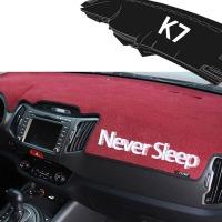 K7 네버슬립 대쉬보드커버 디커버 올뉴 더뉴 용품