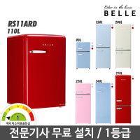 벨 레트로 글라스 냉장고 RS11ARD 110L 소형 원도어