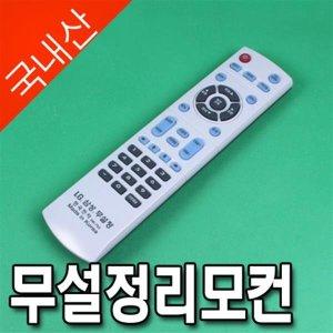 동영상/리모컨(무설정/삼성/LG)/0-2312/무설정리모컨/