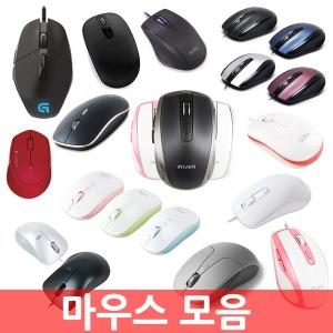엔츠몰/마우스 모음/무선마우스/유선/광마우스/게이밍