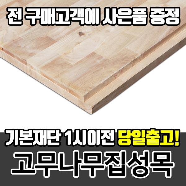 고무나무집성목 목재무료재단 DIY목재 집성판재 선반