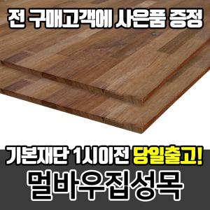 멀바우집성목 목재무료재단 DIY목재 집성판재 선반