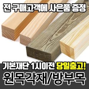 DIY 각재 방부목 판재 목재무료재단 원목다리 구조재