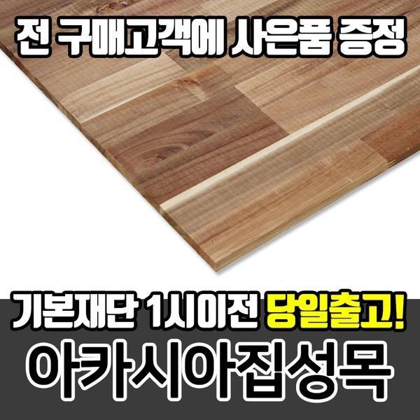아카시아집성목 목재무료재단 DIY목재 집성판재 선반