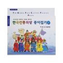 한국전통의상 종이접기 1 이순신