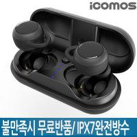 아이코모스 프리존T1 블루투스이어폰5.0완전방수 무선