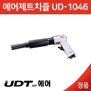 에어제트치즐 UD-1046 당일출고