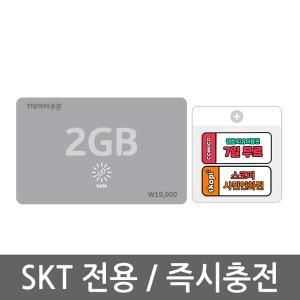 (SK텔레콤) T데이터쿠폰 2GB / 실시간 충전